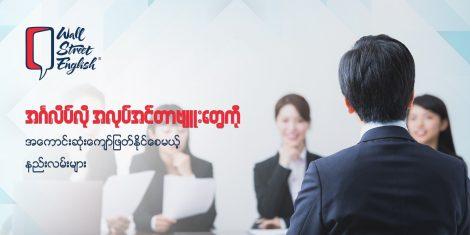 အင်္ဂလိပ်လို အလုပ်အင်တာဗျူးတွေကို အကောင်းဆုံးကျော်ဖြတ်နိုင်စေမယ့် နည်းလမ်းများ