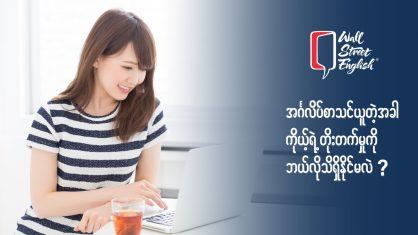 အင်္ဂလိပ်စာသင်ယူတဲ့အခါ ကိုယ့်ရဲ့ တိုးတက်မှုကို ဘယ်လိုသိရှိနိုင်မလဲ?