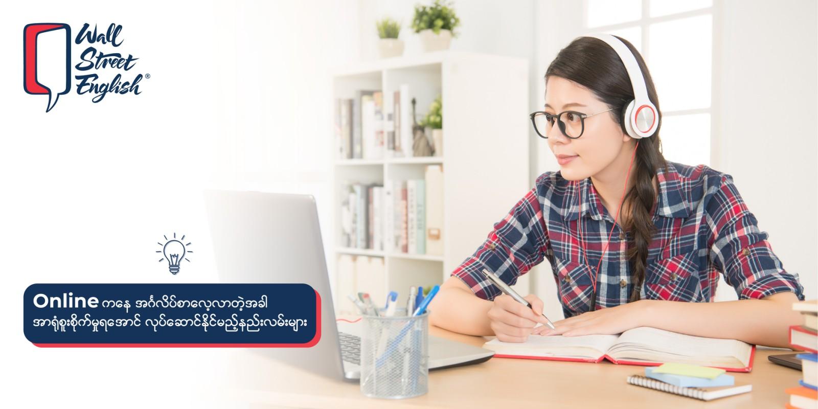 အွန်လိုင်းကနေ အင်္ဂလိပ်စာလေ့လာတဲ့အခါ အာရုံစူးစိုက်မှုရအောင် လုပ်ဆောင်နိုင်မယ့်နည်းလမ်းများ