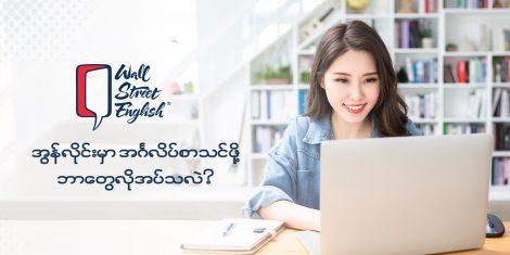 အွန်လိုင်းမှာ အင်္ဂလိပ်စာသင်ဖို့ ဘာတွေလိုအပ်လဲ?