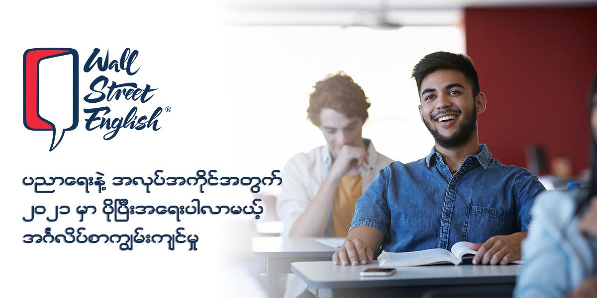 ပညာရေးနဲ့ အလုပ်အကိုင်အတွက် ၂၀၂၁ မှာ ပိုပြီး အရေးပါလာမယ့် အင်္ဂလိပ်စာကျွမ်းကျင်မှု