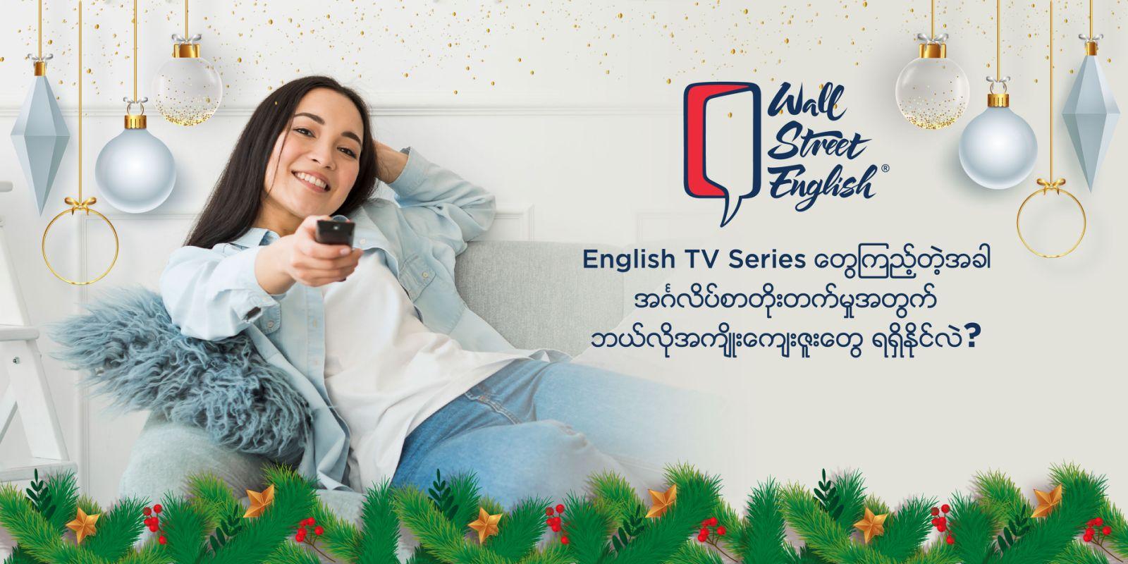 English TV Series တွေကြည့်တဲ့အခါ အင်္ဂလိပ်စာတိုးတက်မှုအတွက် ဘယ်လို အကျိုးကျေးဇူးတွေ ရရှိနိုင်လဲ?