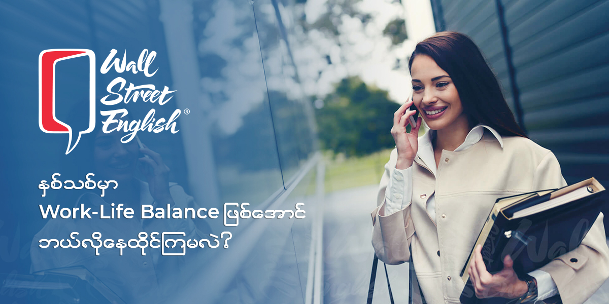 နှစ်သစ်မှာ Work-Life Balance ဖြစ်အောင် ဘယ်လိုနေထိုင်ကြမလဲ