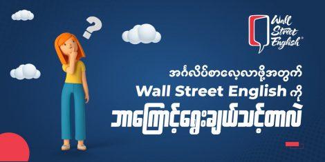 အင်္ဂလိပ်စာ လေ့လာဖို့အတွက် Wall Street English ကိုဘာကြောင့်ရွေးချယ်သင့်တာလဲ?