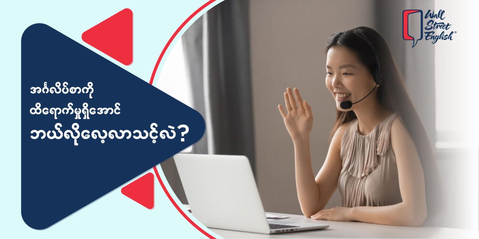 အင်္ဂလိပ်စာကိုထိရောက်မှုရှိအောင် ဘယ်လိုလေ့လာသင့်လဲ?